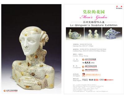 """""""莫拉的花园之春""""――吕琼雯雕塑作品展"""