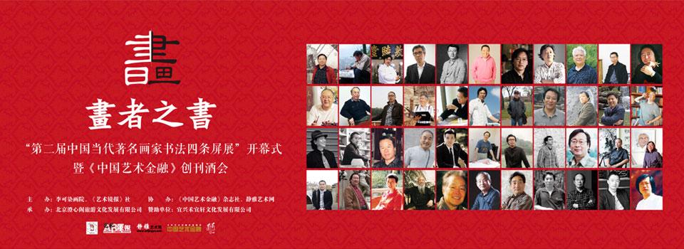 """""""画者之书――第二届中国当代著名画家书法四条屏展""""将在京启幕!"""
