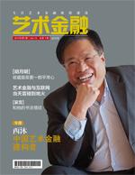 欢迎来到中国艺术品金融产业的春天