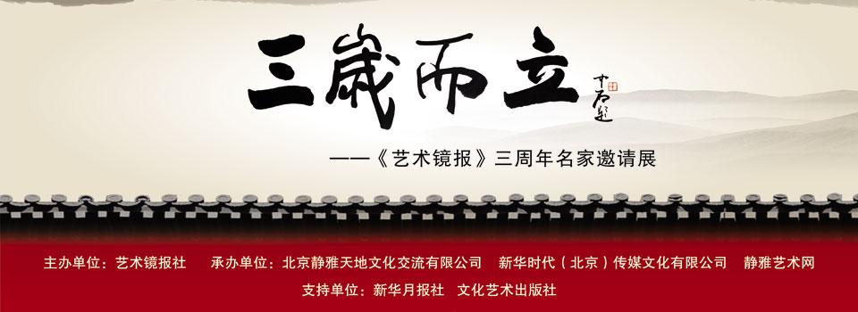 """""""三岁而立――《艺术镜报》三周年名家邀请展""""隆重开幕"""