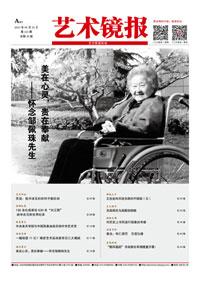 《艺术镜报》第一百一十五期封面