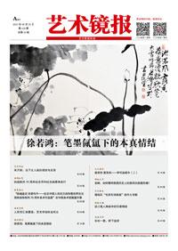 《艺术镜报》第一百一十八期封面
